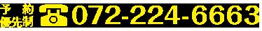 072-224-6663